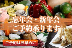 忘年会・新年会にも対応、冬のお料理・鍋コース、ご予約受付中