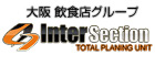 大阪飲食店グループ インターセクション